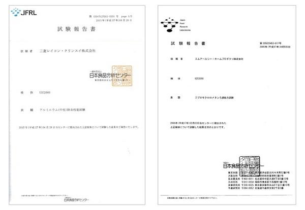 Chứng nhận qui chuẩn quốc tế: Tiêu chuẩn Nhật JIS-S 3201:1999/2010