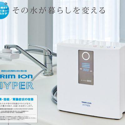 daitatumokuzai trim ion hyper 1